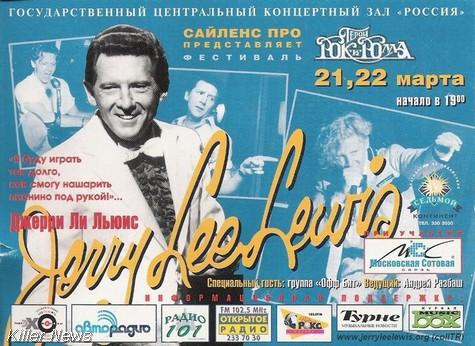 1997-ticket475kn